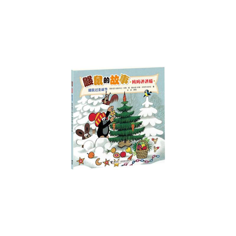 鼹鼠的故事(妈妈讲讲版):鼹鼠过圣诞节