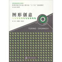 【二手旧书8成新】图形创意 刘境奇,郑龙伟 9787313089694
