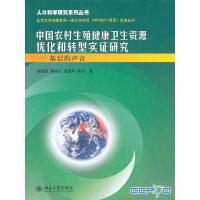 中国农村生殖健康卫生资源优化和转型实证研究――基层的声音