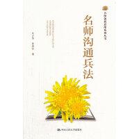 名师沟通兵法(名师创新思维系列丛书)