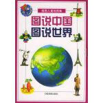 图说中国、图说世界(全两册)――插画儿童地图集