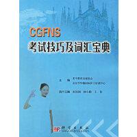 CGFNS考试技巧及词汇宝典