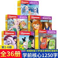 迪士尼我会自己读第1-6级 36册学而乐 认读故事书童趣出版社畅销儿童书籍解决1220个识字少阅读能力差的问题一年级课
