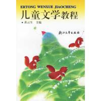 【二手旧书8成新】儿童文学教程 黄云生 9787308023580