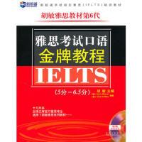 【二手旧书8成新】雅思考试口语教程(5分―6 5分-- (加)布卢默 等 9787500126256