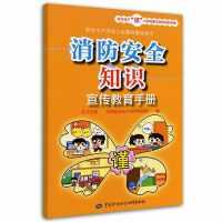 消防安全知识宣传教育手册(每人都需要的消防安全知识!中国安全生产科学研究院编,涵盖所有日常生产、生活中会遇到的消防安全