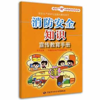 消防安全知识宣传教育手册(每人都需要的消防安全知识!中国安全生产科学研究院编,涵盖所有日常生产、生活中会遇到的消防安全知识) 一分学习,十分安全