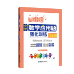 周计划:小学数学应用题强化训练(4年级)