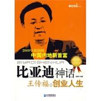 【TH】比亚迪神话 阮建芳 企业管理出版社 9787802552883