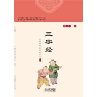 三字经河北版/传统文化教育中小学实验教材中国国学文化艺术中心