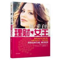 【二手旧书8成新】做一辈子的理财女王 文静 9787544164221