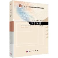 信息分析(第二版)