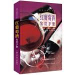 红葡萄酒鉴赏手册(精)/鉴赏与品味系列