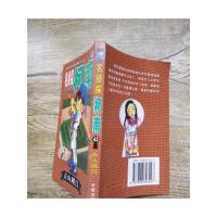 【二手正版9成新】名侦探柯南 43/漫画 /[日]青山刚昌 著;Natuya 译 长春出版社