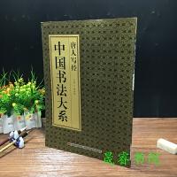 唐人写经 中国书法大系 精选小楷心经写卷 佛经碑帖毛笔字帖