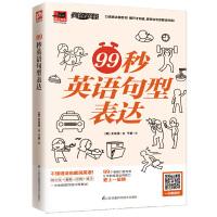 99秒英语句型表达 零基础大胆说英语!