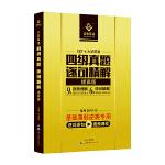 大�W英�Z四�逐句精解提高版�淇�2019.12(含2019.6真�})�v年真�}精解