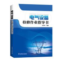 电气设备检修作业指导书