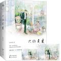 大约是爱(套装共2册)彦希、许晓诺领衔主演,李李翔作品