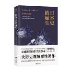 日本史的诞生 :知日,应读日本史;读日本史,当读《日本史的诞生》
