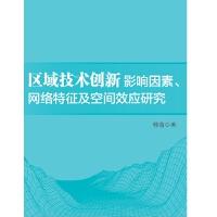 区域技术创新影响因素、网络特征及空间效应研究