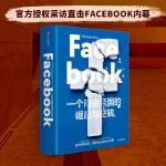 Facebook:一个商业帝国的崛起与逆转(官方授权采访,直击Facebook内幕)
