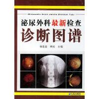 泌尿外科最新检查诊断图谱
