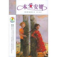 彩乌鸦系列-本爱安娜