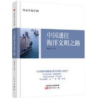 中国通往海洋文明之路 郑永年 9787520703918