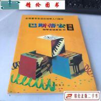 【二手9成新】巴斯蒂安钢琴基础教程(五) 【基础+乐理+技巧】(