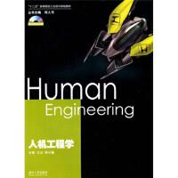 【二手书9成新】 人机工程学(附光盘) 王龙,钟兰馨 湖南大学出版社 9787811137156