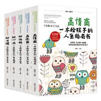 彩虹姐姐儿童人格修养5册 高情商孩子有好的习惯性格和高逆商心态一套给孩子的人生幸福书