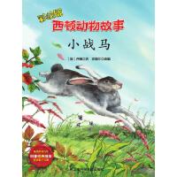 西顿动物故事-小战马