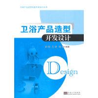 卫浴产品造型开发设计