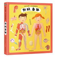 孩子的第一本生理启蒙书:你好,身体