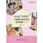 """幼儿园""""小社会""""主题角色游戏活动园本课程(小班)"""