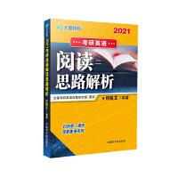 文都教育 何凯文 2021考研英语阅读思路解析