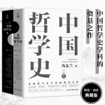 中国哲学史(中国哲学史学科的奠基之作,附录《中国哲学小史》,冯友兰之女宗璞首肯推荐。)