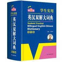 英汉双解大词典-第2版-学生实用-缩印版( 货号:754233014)