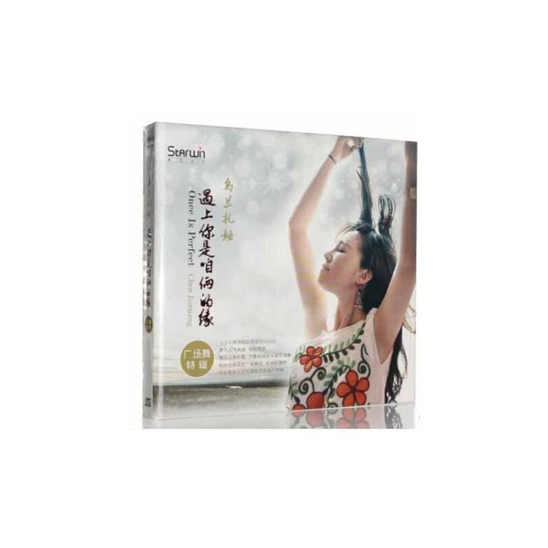 正版 乌兰托娅专辑 遇上你是咱俩的缘 CD 广场舞特辑音乐歌曲 正版唱片 精选16首歌 广场舞特辑