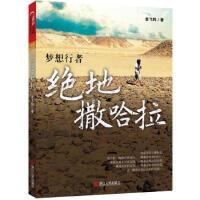 【二手旧书8成新】绝地撒哈拉 金飞豹 9787213049699