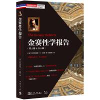 【二手旧书8成新】金赛报告 (美)阿尔弗雷德・C・金赛 ,潘绥铭 9787515316475