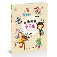 吉娜的奇妙音乐会--启知童书馆亲子共读绘本 9787516515129