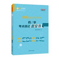 西/药/学考点速记蓝宝书 医学教育网 9787558717048