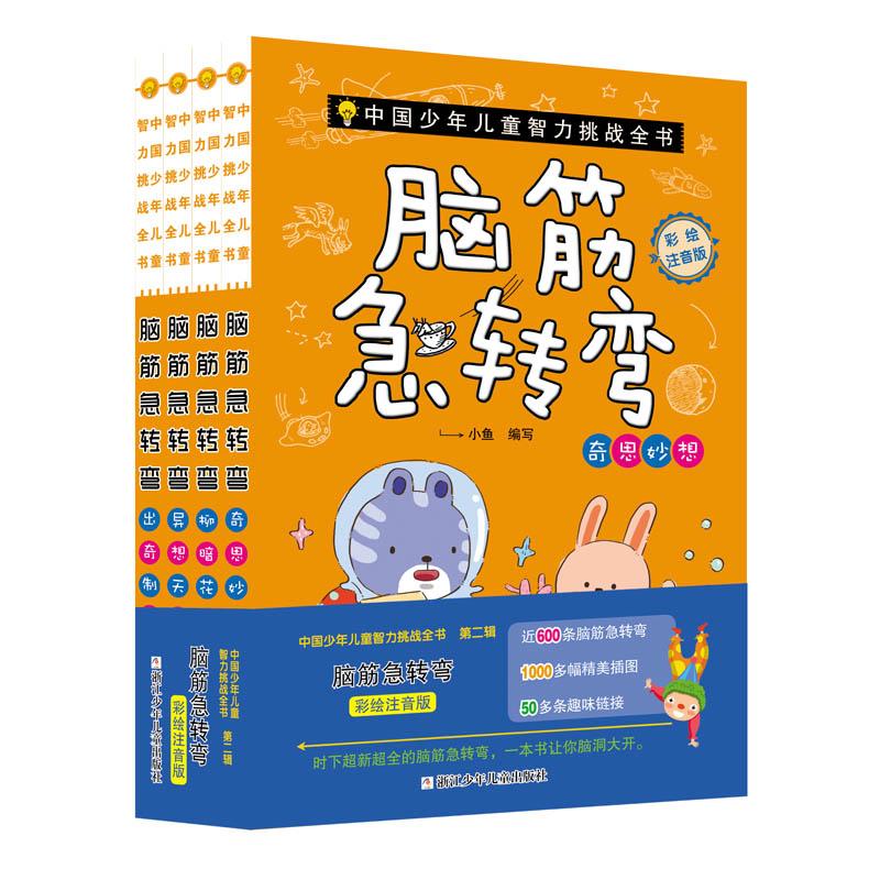 脑筋急转弯 彩绘注音版(套装 共4册) 脑筋急转弯 彩绘注音版(中国少年儿童智力挑战全书 第二辑   一套四册,精彩纷呈)时下新潮的脑筋急转弯,幽默+时尚,来一场脑力风暴,发散思维!包含:出奇制胜、柳暗花明、异想天开、奇思妙想四册。