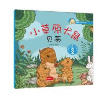 封面有磨痕-正版-TJ- 幸福的动物庄园:小草原犬鼠贝蒂・2(全彩美绘本) 9787510141720 中国人口出版社