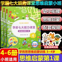 学而思七大能力课堂思维启蒙第一课456册适用于3-4岁学前小班2021版