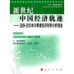 新世纪中国经济轨迹―20092010年分季度经济形势分析报告