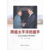 跨越太平洋的握手:纪念尼克松访华40周年