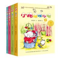 小猪唏哩呼噜(升级版 全4册)